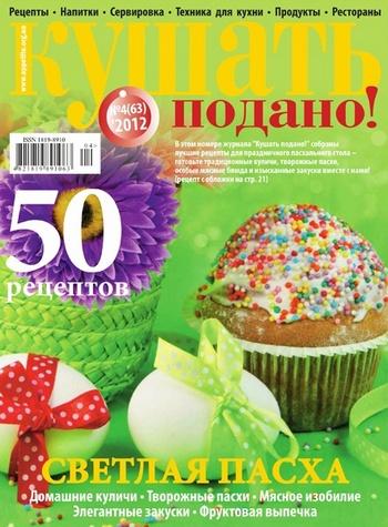 Кушать подано №4 апрель 2012 pdf