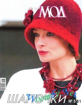 Журналы с вязанием на спицах шапок